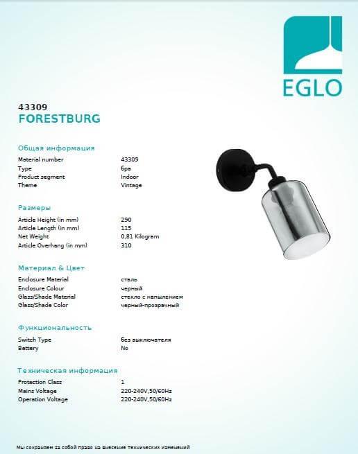 Бра Eglo FORESTBURG 43309