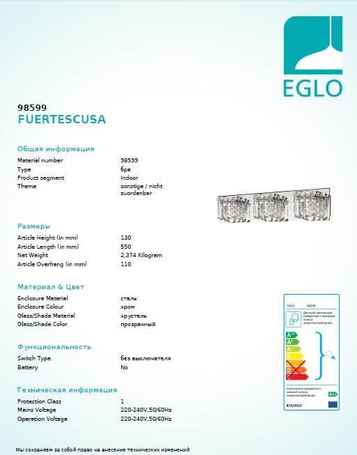 Бра Eglo FUERTESCUSA 98599
