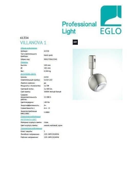 Трековый светильник Eglo VILLANOVA 1 61334