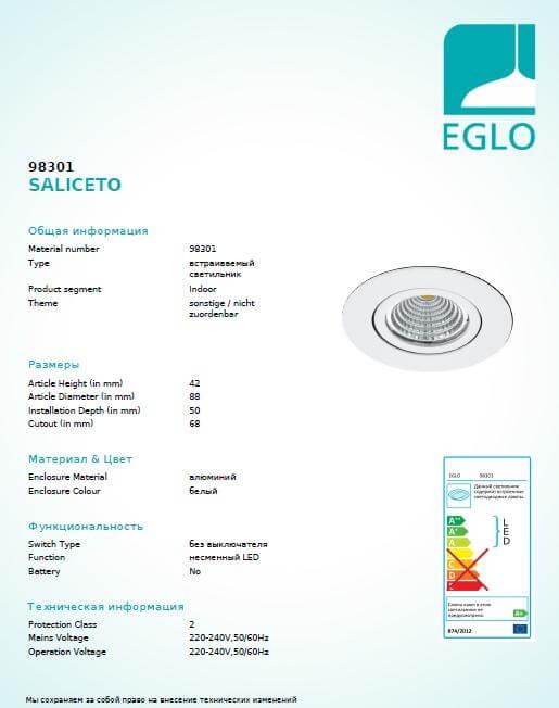 Точечный светильник Eglo SALICETO 98301