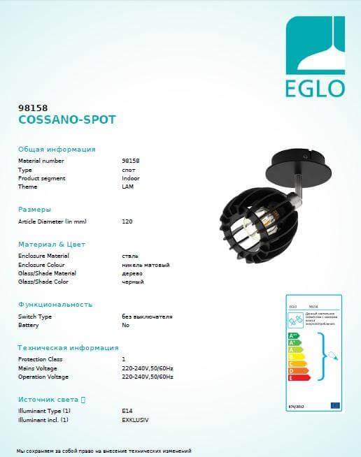 Бра Eglo COSSANO-SPOT 98158