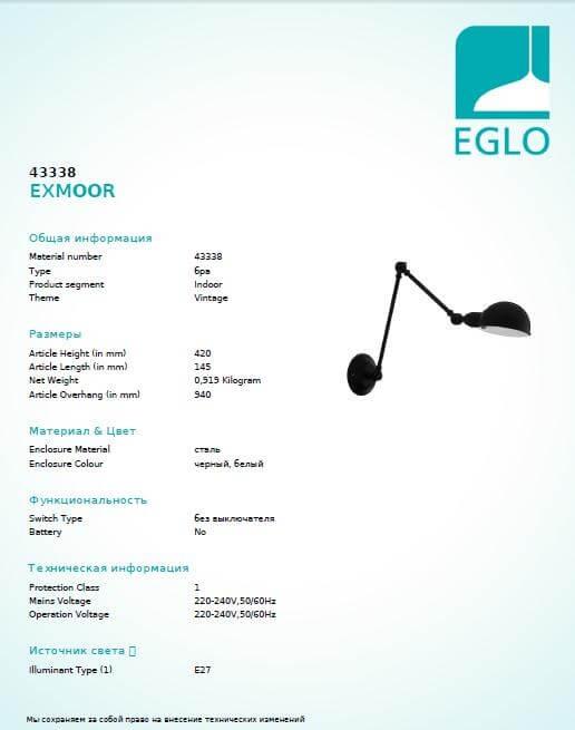 Бра Eglo EXMOOR 43338