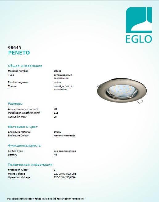 Точечный светильник Eglo PENETO 98645