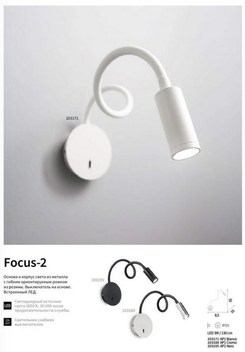 Бра Ideal Lux Focus-2 203171