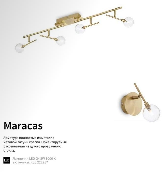 Бра Ideal Lux MARACAS 200330