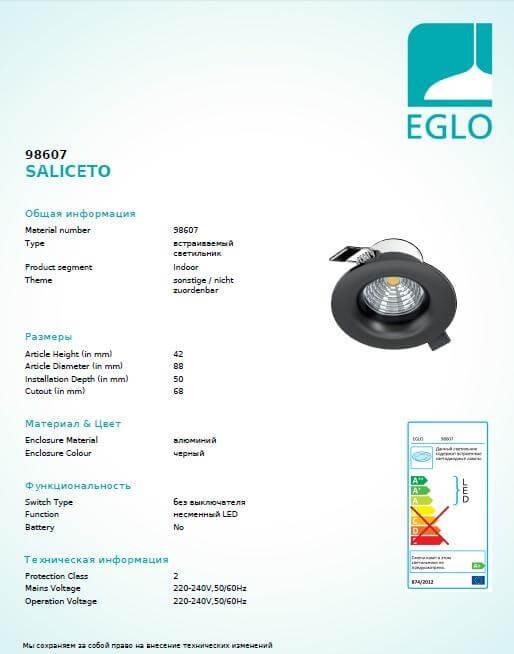 Точечный светильник Eglo SALICETO 98607