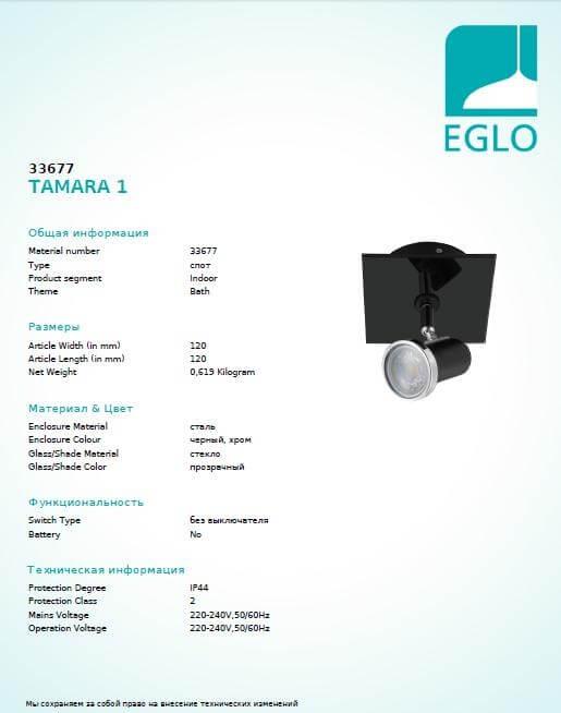 Бра Eglo TAMARA 1 33677
