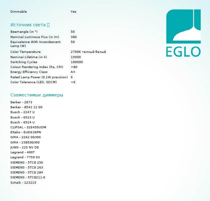Точечный светильник Eglo SALICETO 98303