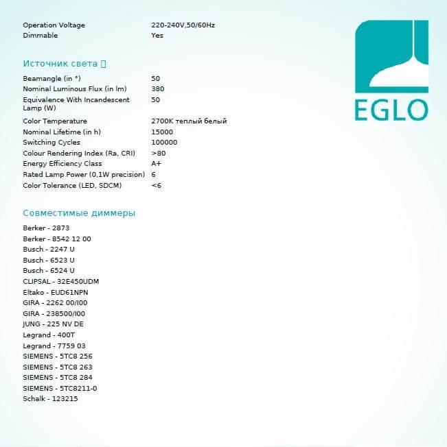 Точечный светильник Eglo SALICETO 98304