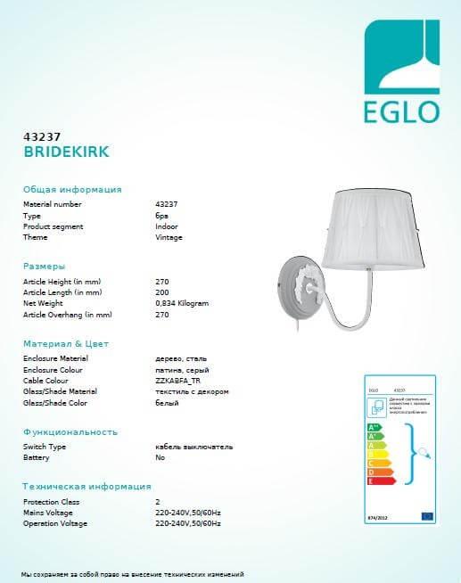 Бра Eglo BRIDEKIRK 43237