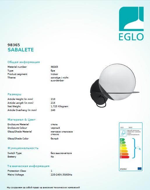 Бра Eglo SABALETE 98365