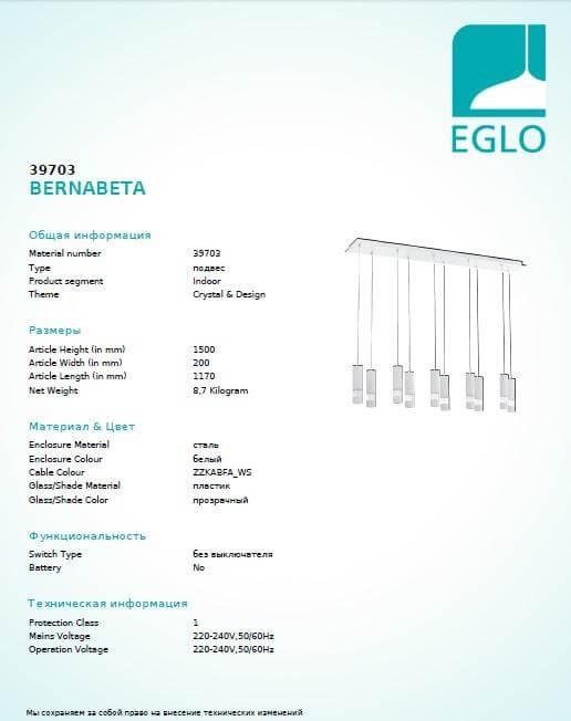 Люстра Eglo BERNABETA 39703