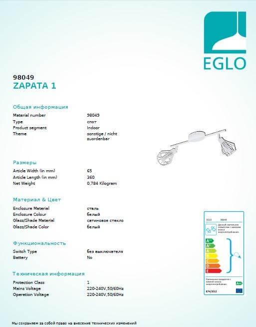 Потолочный светильник Eglo ZAPATA 1 98049