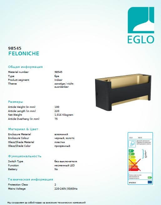 Бра Eglo FELONICHE 98545