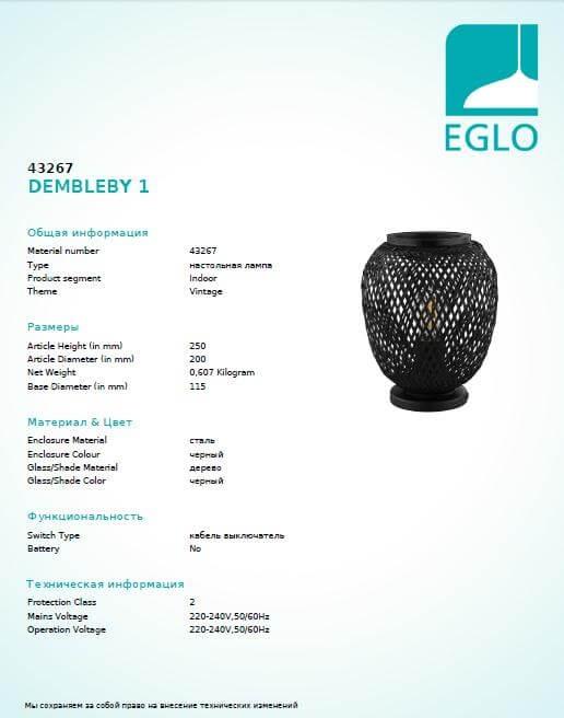 Настільна лампа Eglo DEMBLEBY 1 43267