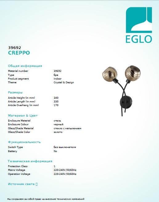 Бра Eglo CREPPO 39692
