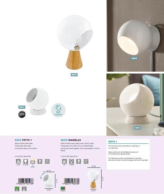 Настільна лампа Eglo MAMBLAS 98278