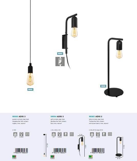 Настільна лампа Eglo Adri 3 98065