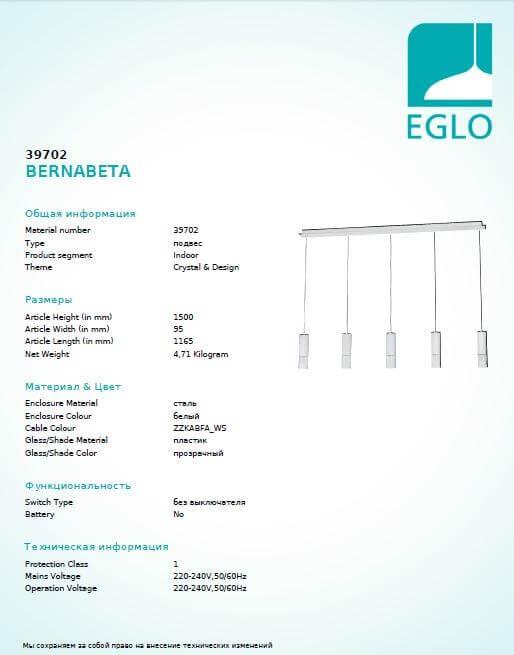 Люстра Eglo BERNABETA 39702