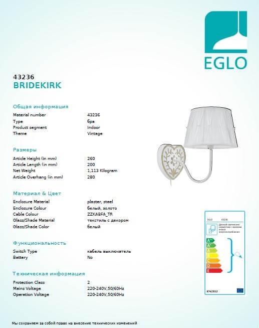 Бра Eglo BRIDEKIRK 43236