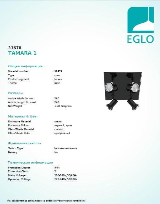 Потолочный светильник Eglo TAMARA 1 33678