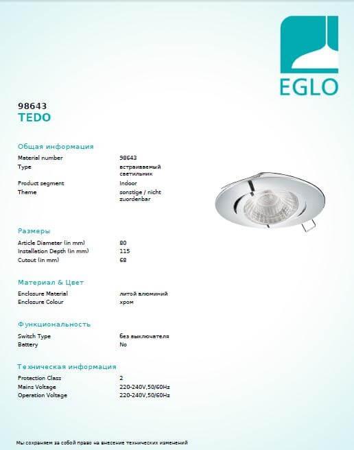 Точечный светильник Eglo TEDO 98643