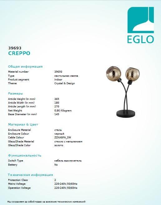 Настільна лампа Eglo CREPPO 39693