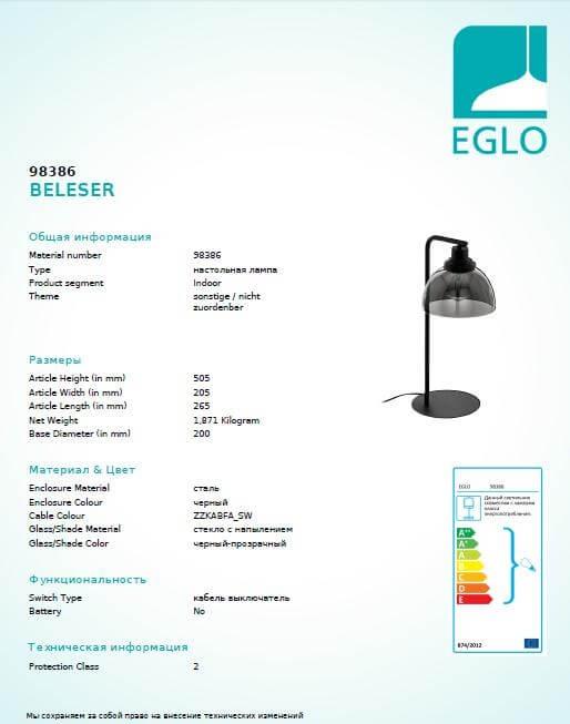 Настільна лампа Eglo BELESER 98386