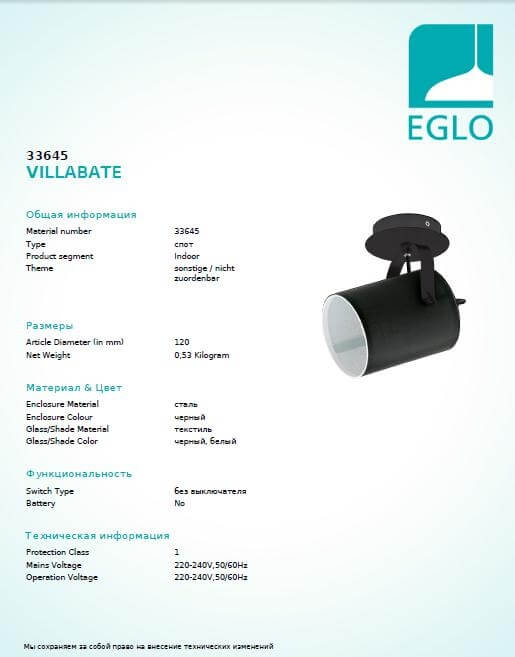 Бра Eglo VILLABATE 33645