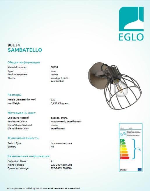 Бра Eglo SAMBATELLO 98134