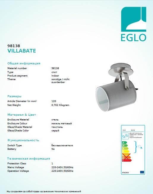 Бра Eglo VILLABATE 98138