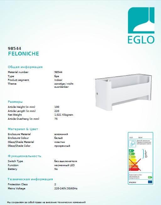 Бра Eglo FELONICHE 98544