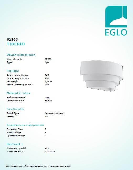 Бра Eglo TIBERIO 62366